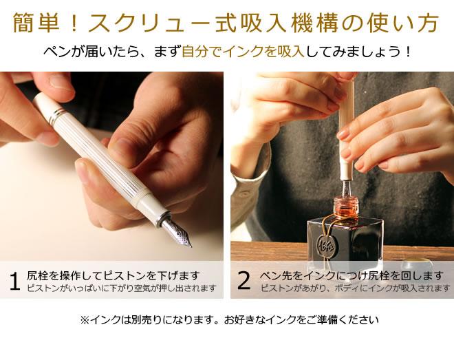 スクリュー式吸入機構の使い方