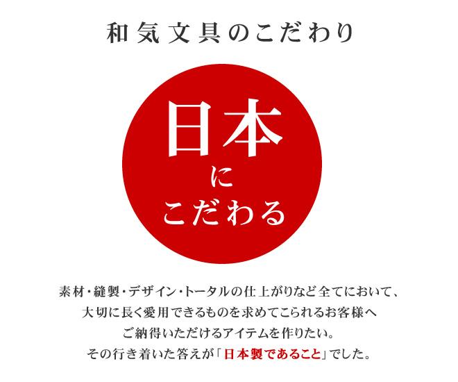 日本のこだわり