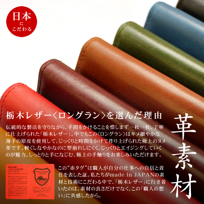 日本のこだわり 革素材
