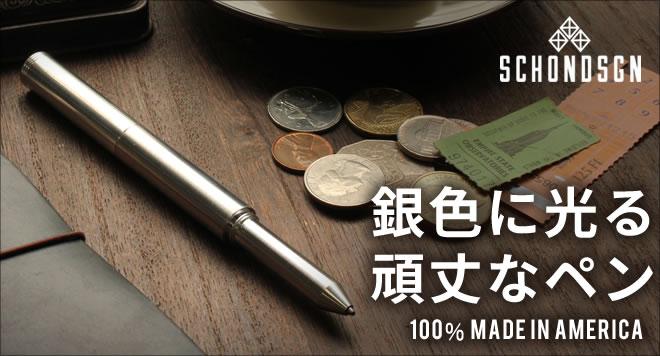 ボールペン ショーン・デザイン Schon DSGN クラシックアルミニウム Classic Aluminum