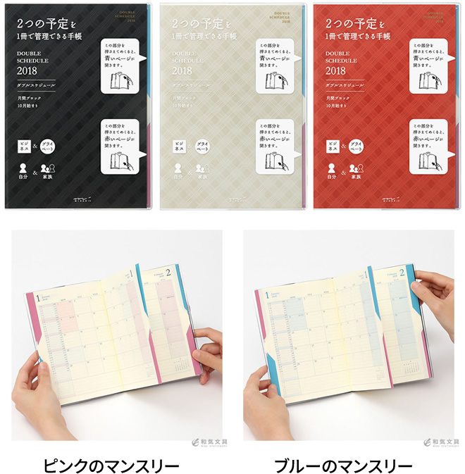 【手帳 2019年】ミドリ 月間ブロック ダブルスケジュール B6