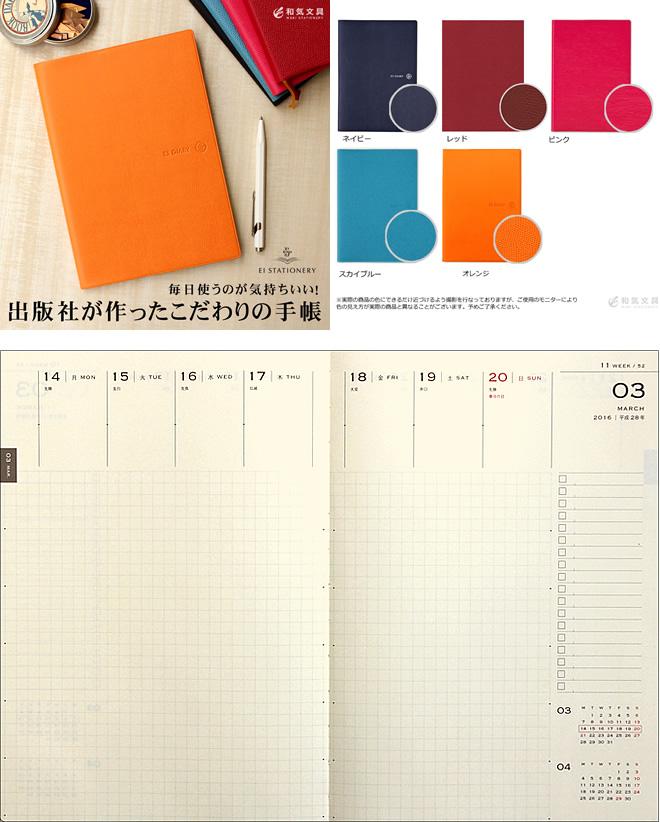 【手帳 2019年】 エイ ステーショナリー ES ダイアリー A5 週間 ウィークリーノート