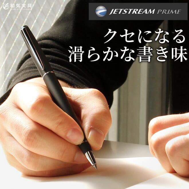 三菱鉛筆 ジェットストリーム プライム 回転式ボールペン 油性