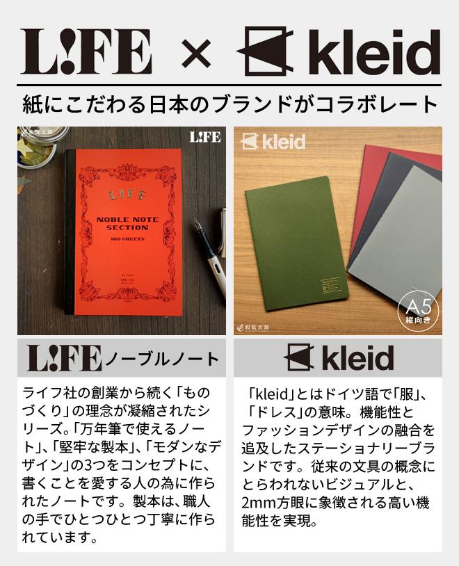 紙にこだわる日本のブランドがコラボレート