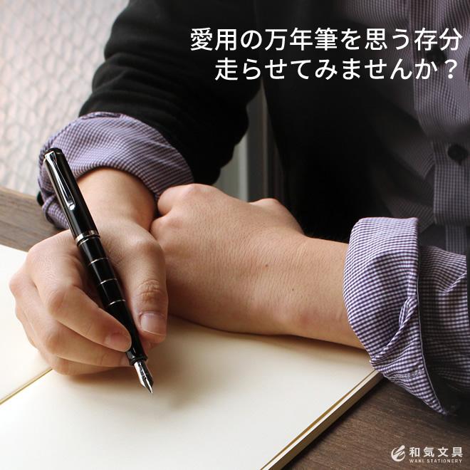 愛用の万年筆を思う存分走らせてみませんか?