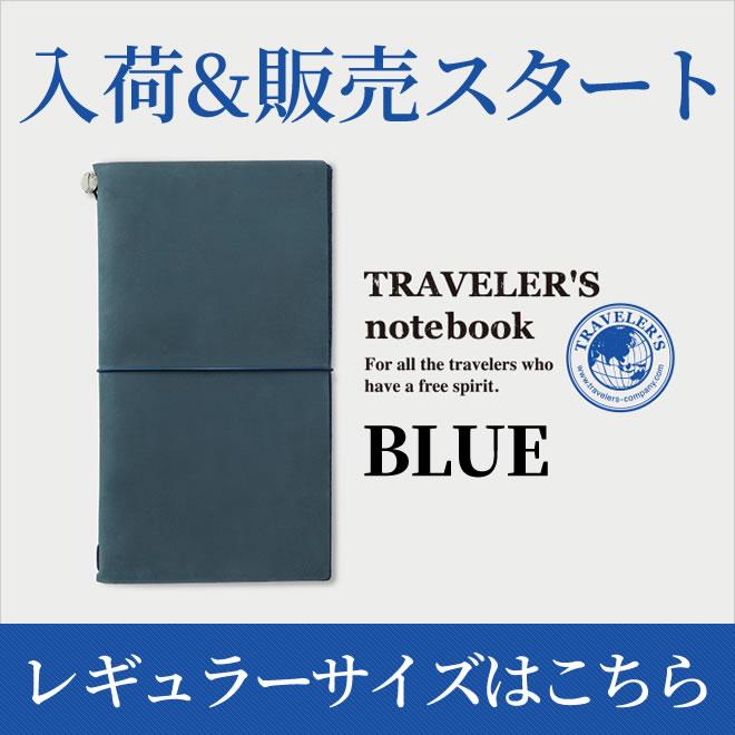 トラベラーズノート TRAVELER S Notebook スターターキット