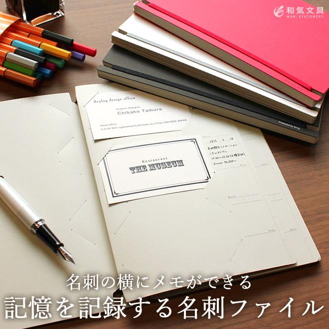 記憶を記録する名刺ファイル
