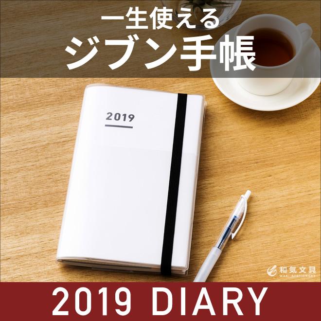 ジブン手帳