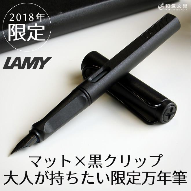 【限定】ラミー LAMY サファリ 万年筆 オールブラック