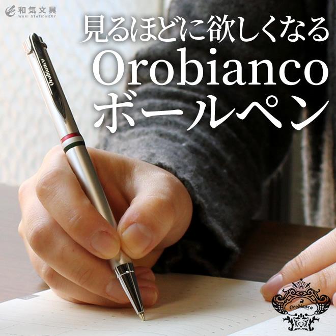 オロビアンコ OROBIANCO ルニーク ラ・スクリヴェリア ボールペン