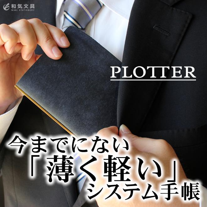 大人気システム手帳『 プロッター』