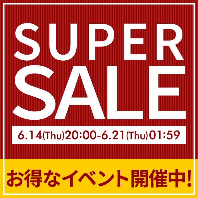 0618スーパーSALE