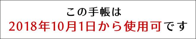この手帳は2017年9月25日から使用可です