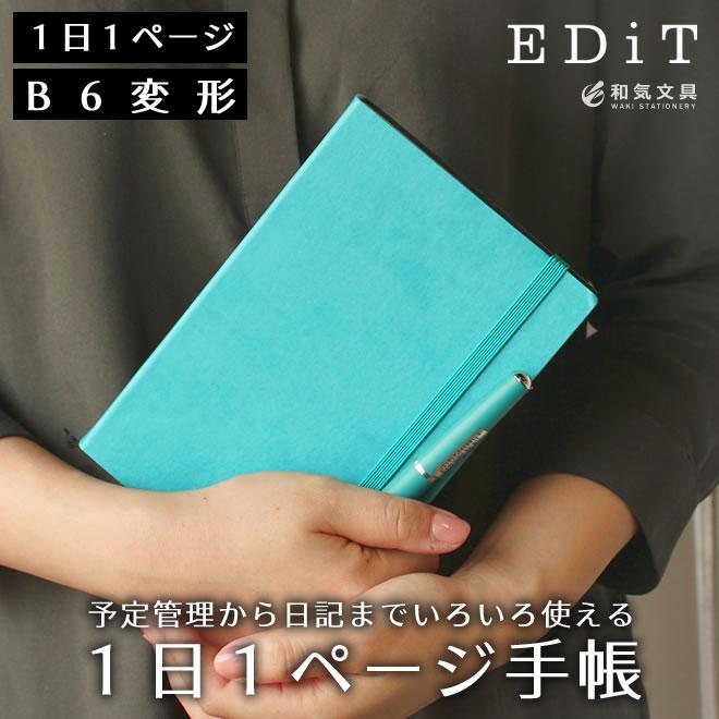毎日を鮮やかに彩る1日1ページのカジュアル手帳