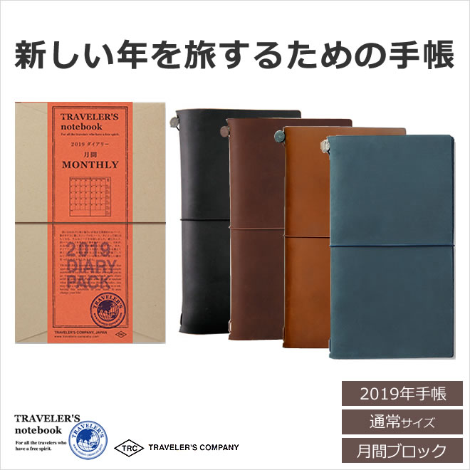 新しい年を旅するための手帳