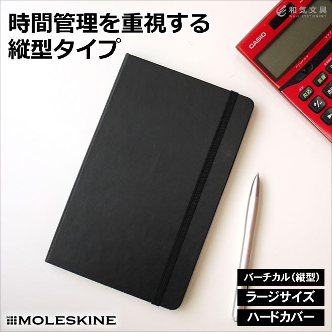 【2020年 手帳】モレスキン Moleskine 週間 バーチカル(時間軸タテ)ハードカバー ラージサイズ ブラック