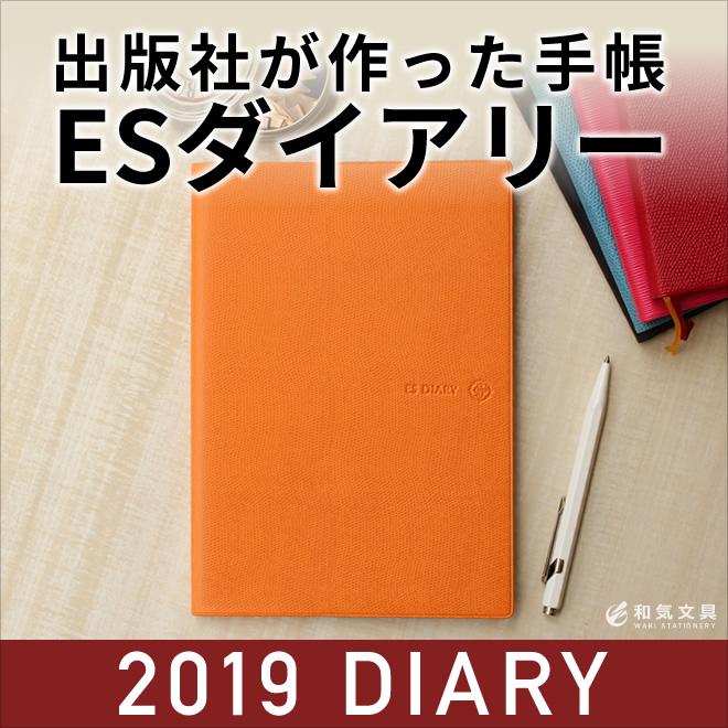 【新入荷】2019年ESダイアリーの販売を開始します!