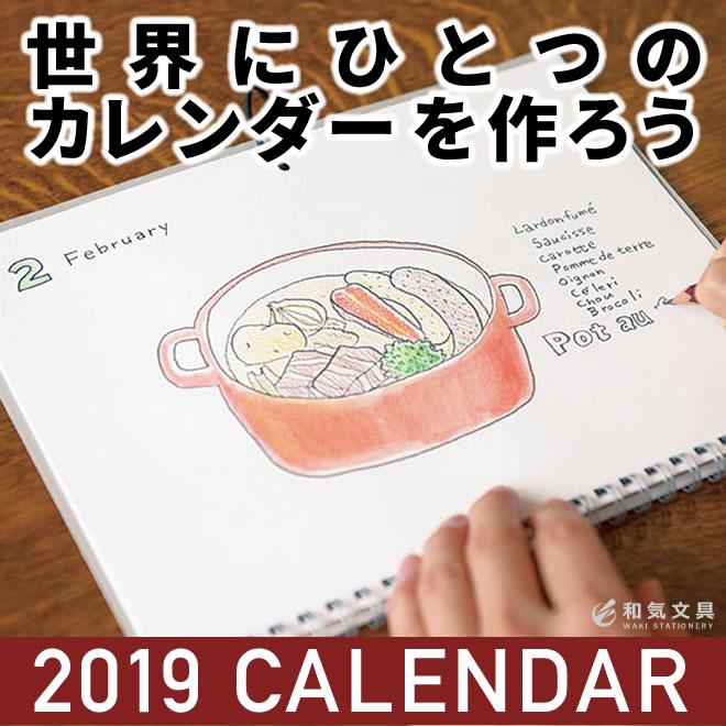 2019年 ラボクリップ LABCLIP スケッチ カレンダー