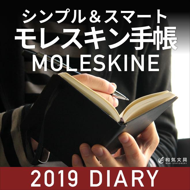 【新入荷】モレスキン2019年手帳の販売スタート!