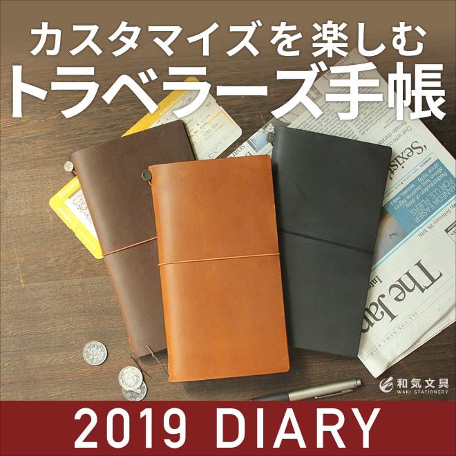【手帳 2019年】トラベラーズノート TRAVELER'S Notebook 月間ダイアリー