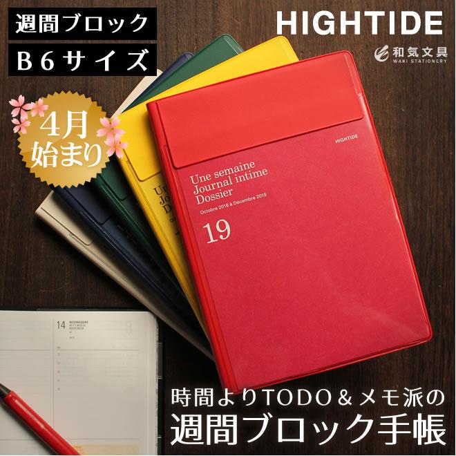 【2019年 4月始まり 手帳】ハイタイド HIGHTIDE B6ブロック イーリス 週間