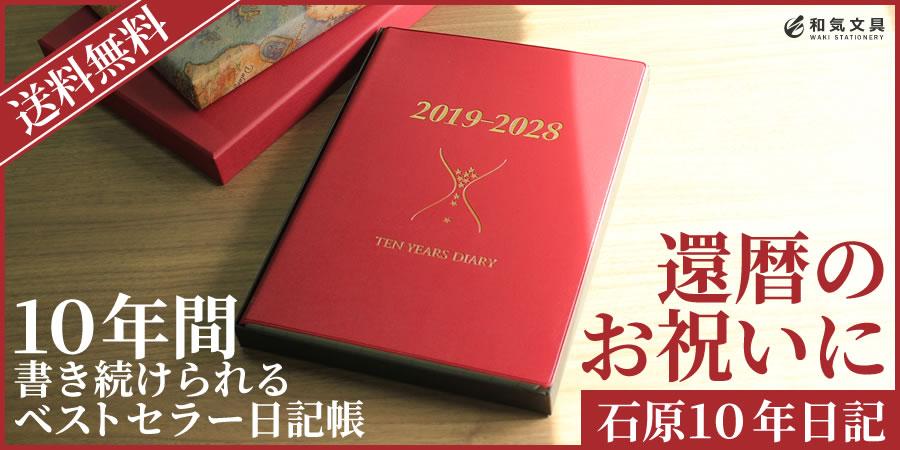 【還暦】長寿を願うお祝いに石原10年日記を贈ろう