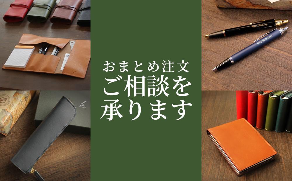 おまとめ注文のご案内ページ - 和気文具 本店
