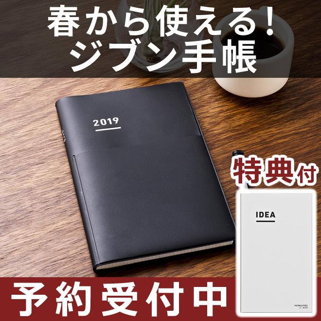 【手帳 2019年 4月始まり】コクヨ KOKUYO ジブン手帳 Biz 2019 レギュラーA5スリム
