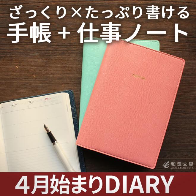 【2019年 手帳 4月始まり】マークス MARK S エディット EDiT シンプルジャケット A5変形 週間 ノート