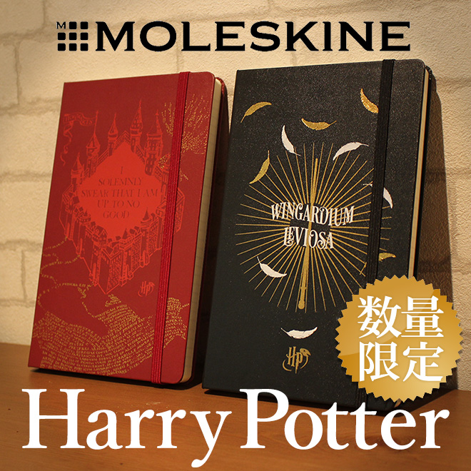 [限定]モレスキン MOLESKINE ハリーポッター ノートブック ラージ 横罫