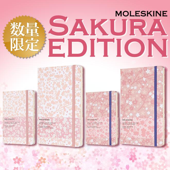 [限定]モレスキン MOLESKINE さくら ノートブック ラージ