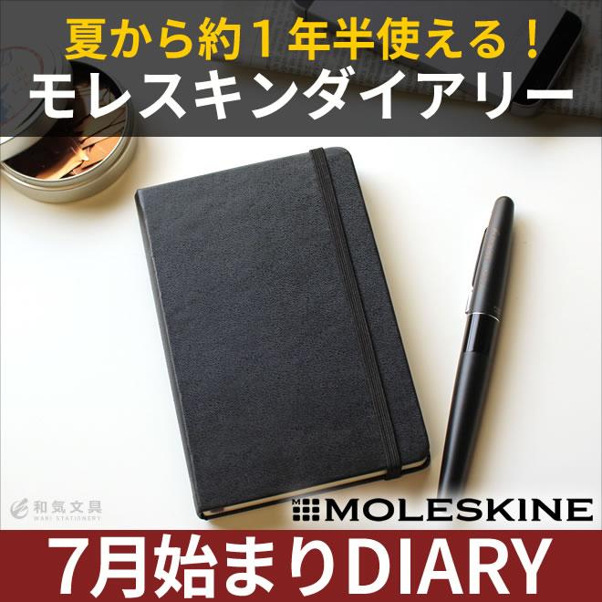 モレスキン7月始まり手帳(18ヶ月ダイアリー)の販売スタート!