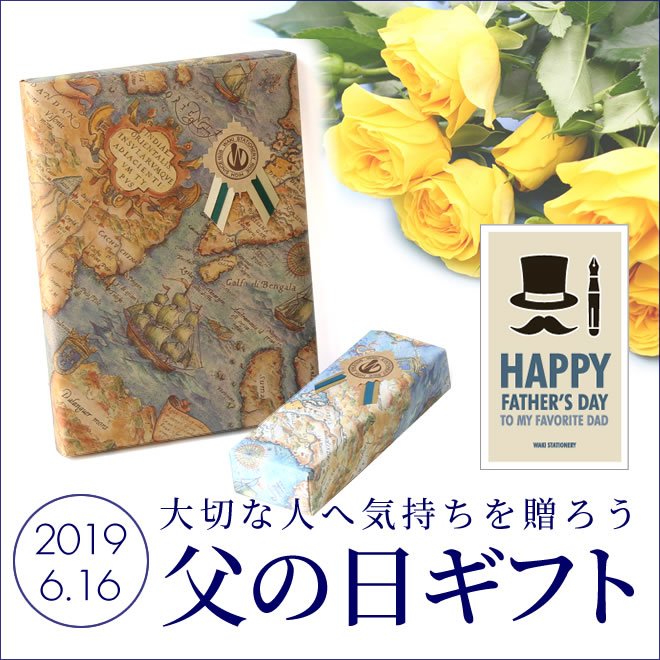 父の日の贈り物2019-THANKS GIFT STATIONERY-