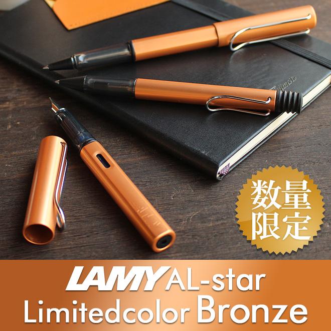 【限定】ラミー LAMY アルスター 万年筆 ブロンズ