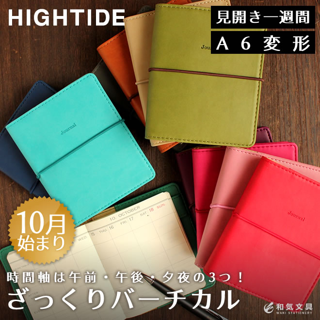 【2020年 手帳】ハイタイド HIGHTIDE スクエアバーチカル レプレ
