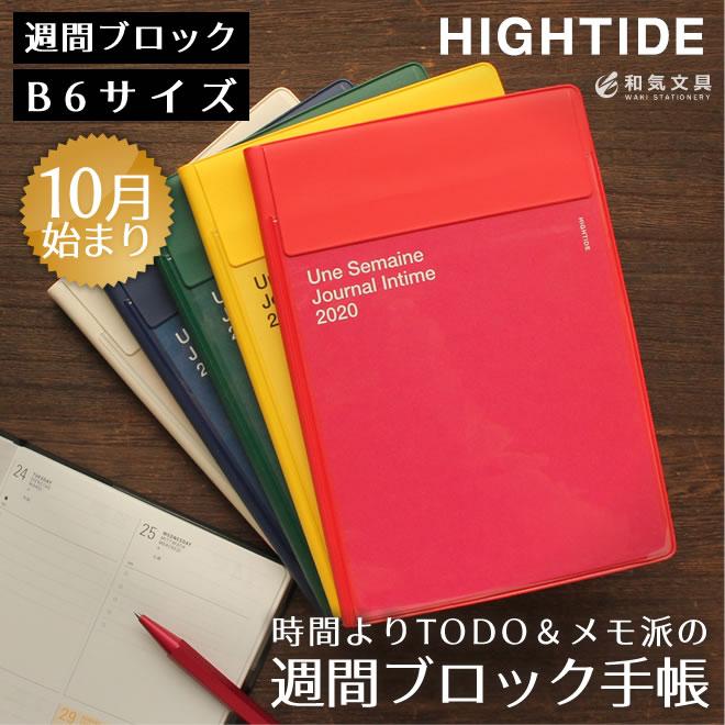 【2020年 手帳】ハイタイド HIGHTIDE B6ブロック イーリス 週間