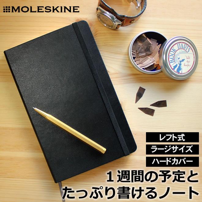 【2020年 手帳】モレスキン Moleskine 週間 スケジュール+ノート(レフト式) ハードカバー ラージサイズ ブラック