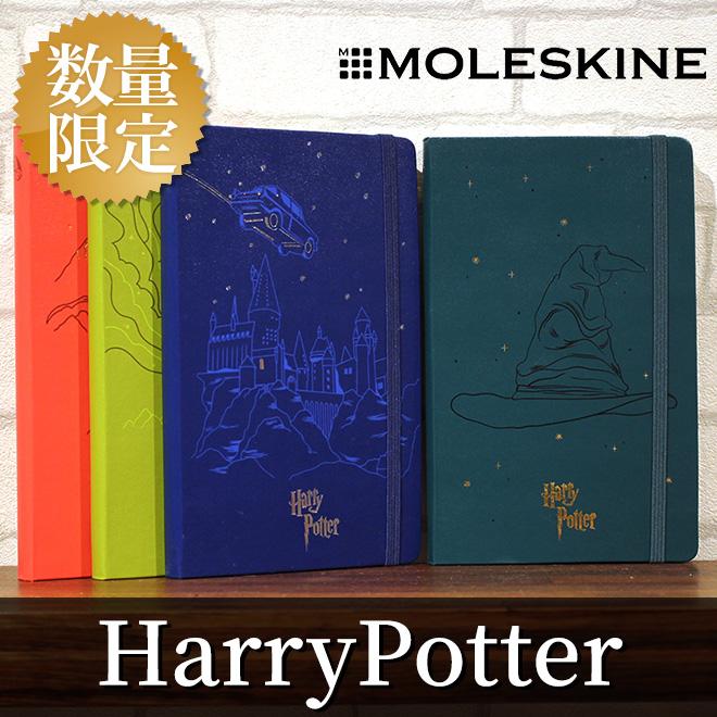 [限定]モレスキン MOLESKINE ハリーポッター New collection ノートブック ラージ 横罫