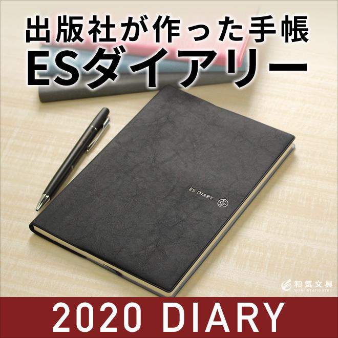 出版社が作った手帳「ESダイアリー」2020年版が入荷しました!
