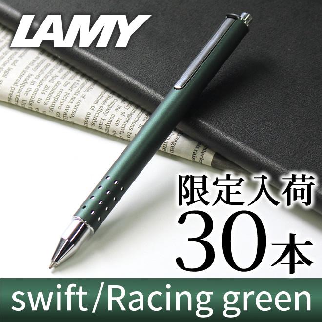 【限定】ラミー LAMY スイフト ローラーボール レーシンググリーン