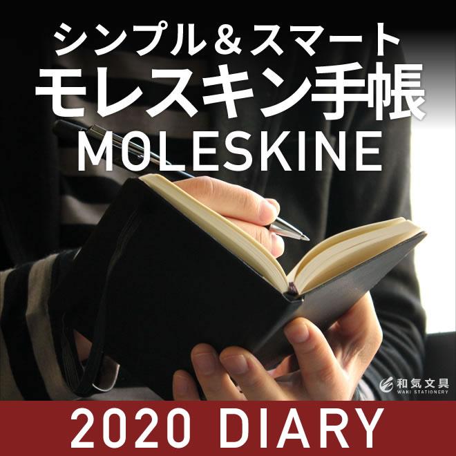 モレスキン手帳 2020