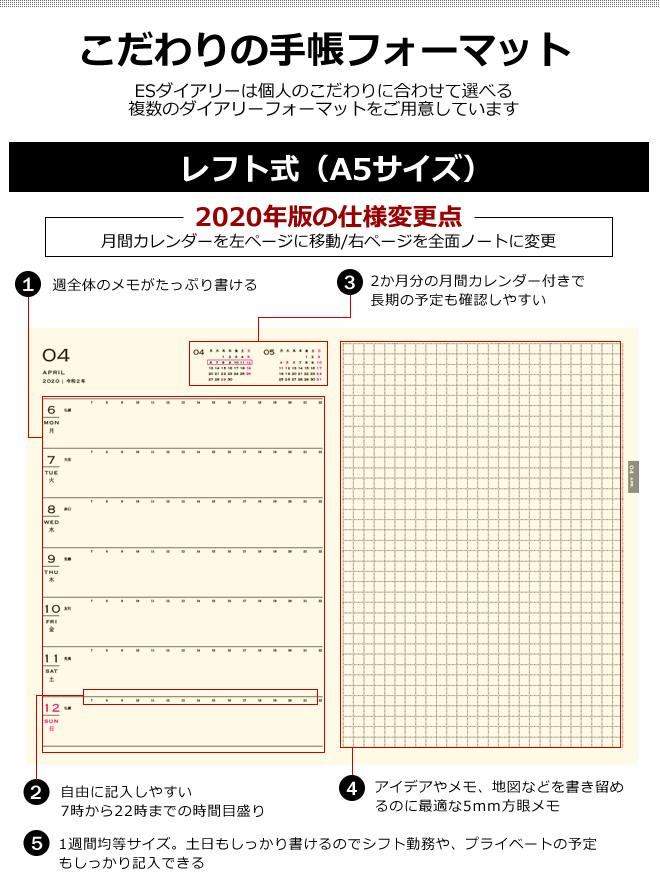 【手帳 2020年】 エイ ステーショナリー ES ダイアリー A5 週間レフト