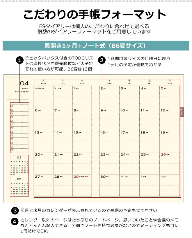 【手帳 2020年】 エイ ステーショナリー ES ダイアリー B6変形 見開き1ヶ月 ノート