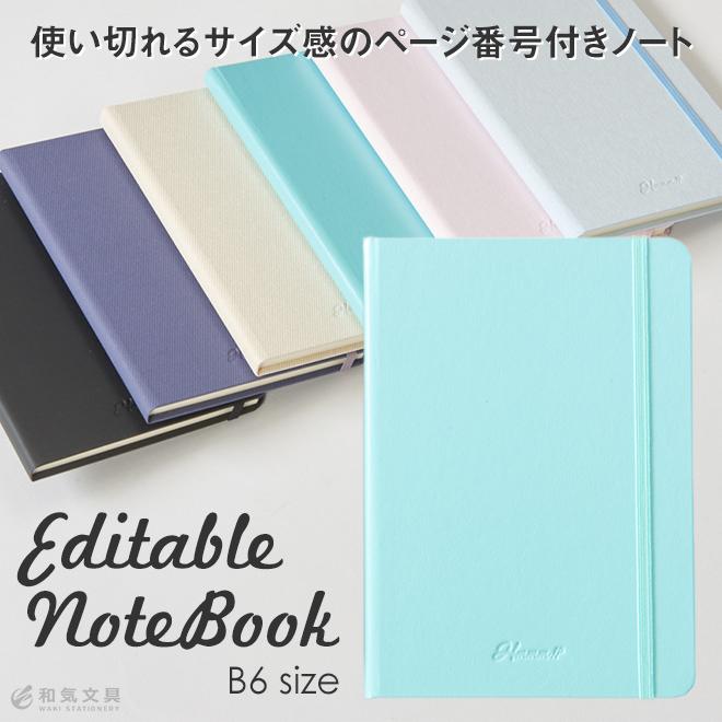 ん!? Hmmm!? エディタブルノート Editable NoteBook B6サイズ