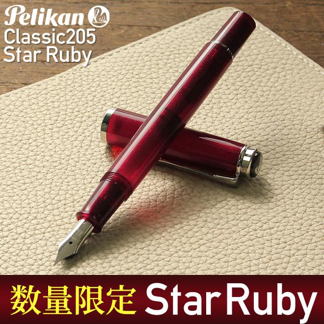 [限定]ペリカン Pelikan クラシックM205 スタールビー 万年筆
