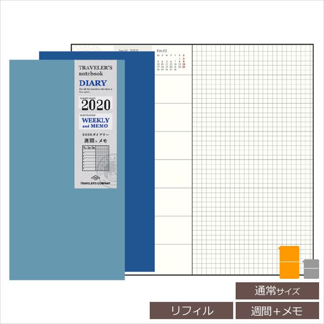 【手帳 2020年】トラベラーズノート TRAVELER'S Notebook 週間+メモ(レフト式)ダイアリー リフィル(レフィル)