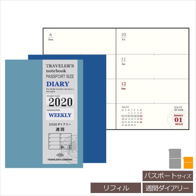 【手帳 2020年】トラベラーズノート TRAVELER'S Notebook パスポートサイズ 週間ダイアリー リフィル(レフィル)