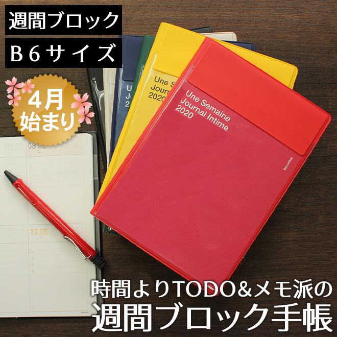 【2020年 4月始まり 手帳】ハイタイド HIGHTIDE B6サイズ ブロック イーリス 週間
