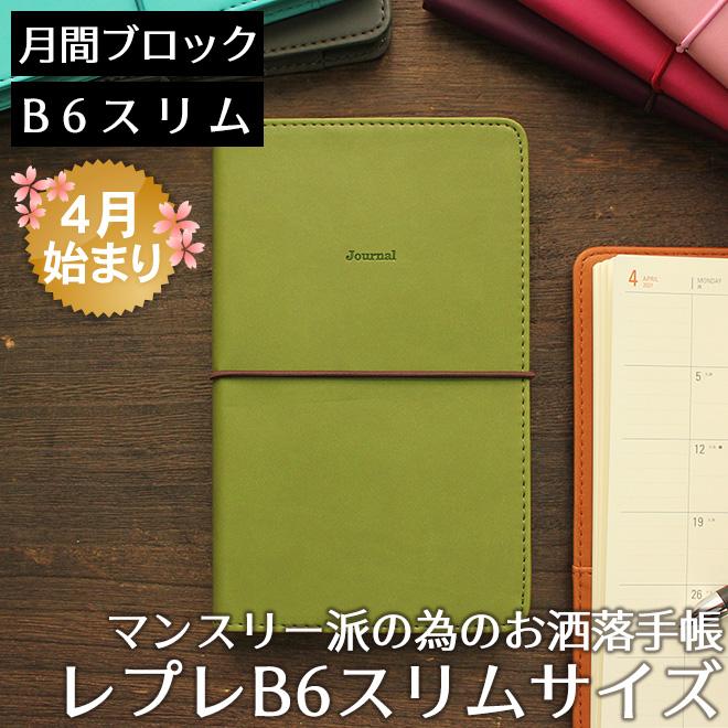 【2020年 4月始まり 手帳】ハイタイド HIGHTIDE B6スリムサイズ レプレ 月間ブロック