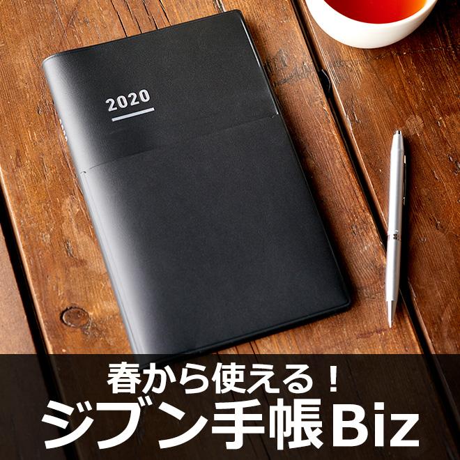 【手帳 2020年 4月始まり】コクヨ KOKUYO ジブン手帳 Biz レギュラーA5スリム